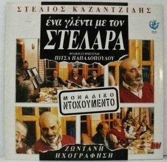 kyriazisstudiosstelios-kazantzidis-ena-glenti-me-ton-stelara-live-2lp1495705068