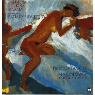 kyriazisstudiosvammena-kokkina-mallia-cover1495705754